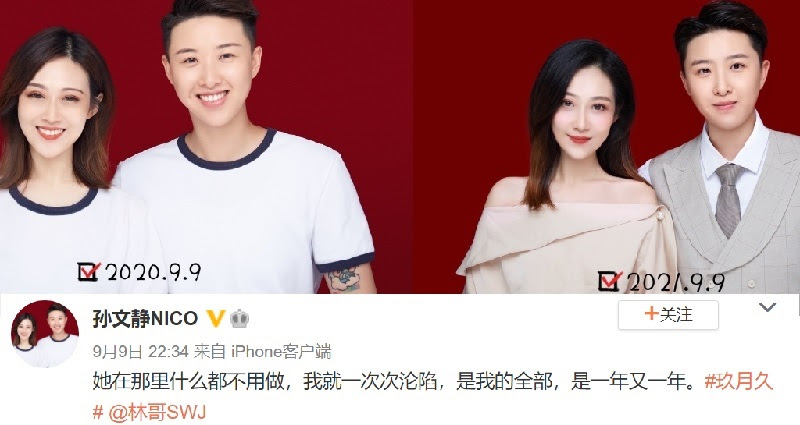 Sun Wenjing comes out on Weibo